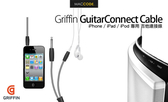 Griffin GuitarConnect Cable 吉他連接線 iPhone / iPad / iPod 專用 iPhone變身效果器 免運費