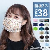 出清不退換 隨機2件組【OBIYUAN】MIT 口罩 收納套 可清洗 環保口罩套 【SP995】
