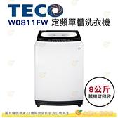 含拆箱定位+舊機回收 東元 TECO W0811FW 定頻 單槽 洗衣機 8kg 公司貨 不鏽鋼內槽 7種洗衣行程
