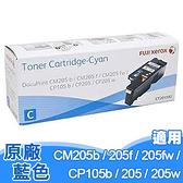 富士 全錄 CT201592 原廠碳粉匣 藍色 FujiXerox CM205b/CM205f/CM215b/CM215fw/CP215w