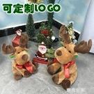 聖誕鹿聖誕節禮物聖誕老人公仔禮品麋鹿擺件毛絨兒童平安夜送女生『潮流世家』