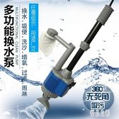 220V魚缸電動換水器吸便器水族箱抽水泵清潔吸污吸魚糞便器魚缸加水器LXY1969【優品良鋪】