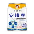 (加送2罐) 三友營養獅-安體素強護營養飲(清甜)237ml 24入/箱  *維康