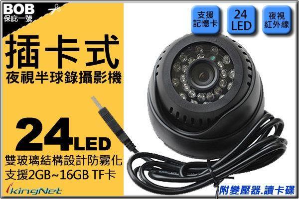 監視器攝影機 KINGNET 免主機 插卡攝影機 紅外線夜視 半球監視器 插卡插電即可錄影 微電腦攝影機