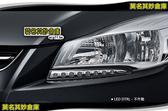 莫名其妙倉庫【KP028 傳統款日行燈】原廠 顆粒型 刺眼 日行燈 需作簡光 DRL角燈 KUGA