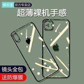 蘋果12手機殼iPhone11Pro Max透明x硅膠12p超薄xr防摔iphone12攝像鏡頭全包 4.4超級品牌日