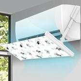 冷氣擋風板 空調擋風板防直吹格力壁掛式出風口擋板防風罩遮擋板通用【雙十二快速出貨八折】