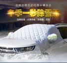 汽車前擋風玻璃車衣半罩冬季加厚防雪防霜防凍半身車罩風擋套保暖
