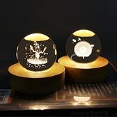 創意水晶臺燈床頭燈節能燈插電臥室睡眠燈溫馨小夜燈夜光護眼暖光 璐璐