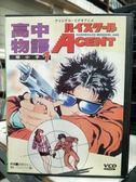 影音專賣店-Y28-078-正版VCD-動畫【高中物語:壞小子1】-日語發音