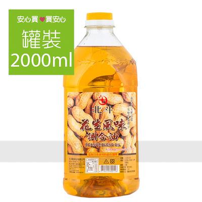 【北斗】花生油2000ml/桶