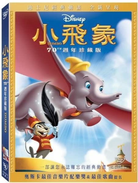 小飛象 70週年珍藏版 DVD (購潮8)