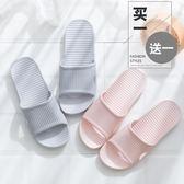 [買一送一]夏季室內家用情侶浴室防滑居家拖鞋女塑料涼拖鞋男夏天 樂活生活館