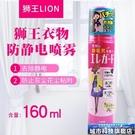 防靜電噴霧 日本進口獅王LION衣物頭發防靜電噴霧劑防灰塵柔順去除靜電160mL 城市科技