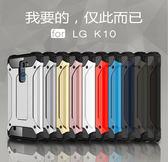 LG K10 (2016) 金剛鐵甲二合一防摔保護套 全包軟邊外殼 手機殼 四角緩衝防摔殼保護殼