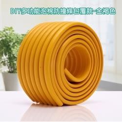 「客尊屋」YoDa DIY多功能泡棉防撞條-包覆款-金褐色