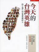(二手書)今天的台灣英雄