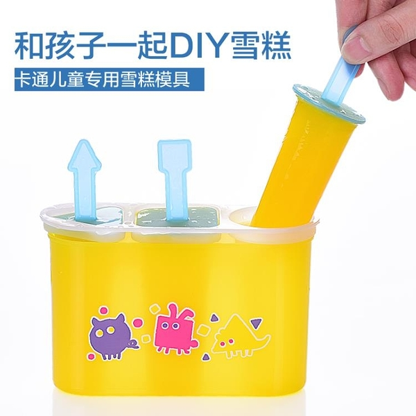 尺寸超過45公分請下宅配日本進口兒童卡通DIY雪糕模具創意做冰棒冰