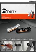 車之嚴選 cars_go 汽車用品【AW-D758】韓國 Autoban 彈簧夾式車用安全帶夾 安全帶鬆緊扣 固定夾 2入