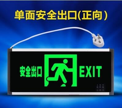 消防應急燈 插電安全出口疏散指示燈牌 led緊急通道標志燈igo  易家樂