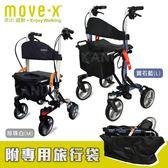 【歐尚】健步車MOVE-X 手推散步車 購物車 (完全收折體積最小) ,附專用旅行袋x1