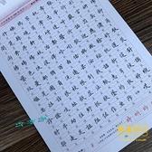 硬筆楷書字帖常用書法7000字簡體繁體字帖對照鋼筆書法臨摹【輕奢時代】