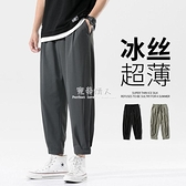 現貨 冰絲褲子男夏季新款休閒寬鬆男士長褲學生韓版潮流九分褲薄款