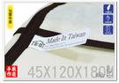 [客尊屋]防塵套,布套,衣櫥套,傢俱套,配件「大型47X123X180H 手工加厚布套」