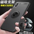 一體式 磁吸指環扣 金屬指環 手機支架 手機殼 蘋果 iPhone 11 Xs Max pro 全包邊軟殼