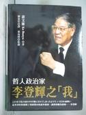 【書寶二手書T1/政治_QFE】哲人政治家李登輝之我_黃文雄