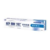舒酸定 長效抗敏 極效酷涼 牙膏 120g【康鄰超市】