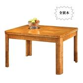 【水晶晶家具/傢俱首選】CX1554-1 卡登135cm全實木餐桌~~餐椅另購