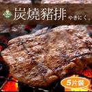 【超值選 99元起】炭燒豬排(輕巧5片裝)+奶油白醬培根義大利麵(附醬包)