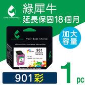 [Greenrhino 綠犀牛]for HP NO.901 (CC656AA) 彩色環保墨水匣
