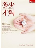 二手書 多少才夠?How Much Is Enough? Money, Time, Happiness:a Practical Guide to Making the Ri R2Y 9789862411018