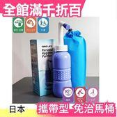 【免電池 手動式】日本 攜帶型 免治馬桶 洗淨器 洗屁屁機 出國 旅遊 嬰幼兒 換尿布【小福部屋】