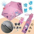 【雨眾不同】三麗鷗 My Melody 美樂蒂黑膠防曬折傘 自動傘 粉紅派對 抗UV