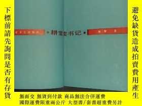 二手書博民逛書店罕見耕堂讀書記(90年一印,僅印3000冊Y475 孫犁 百花文