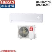 【HERAN禾聯】14-16坪 旗艦型變頻冷暖分離式冷氣 HI-N1002CH/HO-N1002H 含基本安裝