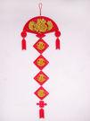 五福臨門吊飾 結婚用品【皇家結婚用品百貨】