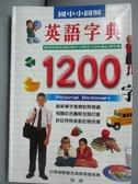【書寶二手書T3/字典_NRY】英語字典1200