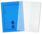 《享亮商城》271B 藍色 4K中式卷宗加套 萬國