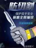 防護手套 鋼絲手套裁剪工業耐磨屠宰切肉殺魚抓蟹開生蠔5級防切割金屬手套