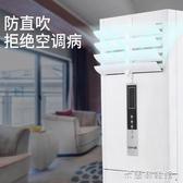 冷氣擋風板 立式空調遮風板防直吹柜式柜機擋風板客廳冷氣出風口空調罩擋板QL 快速出貨YYJ