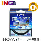 【24期0利率】HOYA PRO1 Digital Filter 67mm UV 保護鏡 薄框