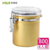 【YOLE悠樂居】CANDY不鏽鋼密封保鮮罐-800ML(4入)