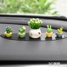 車載擺件個性創意車內裝飾品可愛女網紅汽車中控臺漂亮搖頭小植物 3C優購
