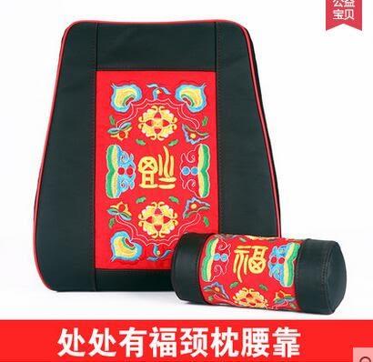 汽車頭枕護頸枕帶來福氣刺繡記憶棉車用靠枕套裝