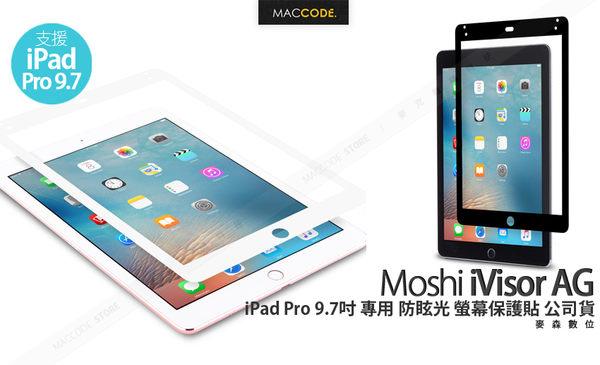 Moshi iVisor AG iPad Pro 9.7吋 專用 防眩光 螢幕保護貼 公司貨 現貨