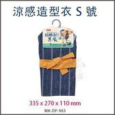 *KING WANG*日本Marukan 小狗可愛季 涼感式 造型和服 S號【DP-983】